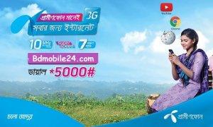 Grameenphone, বাংলালিংক, রবি, এয়ারটেল ও টেলিটক সকল সিম ইন্টারনেট পেকেজ 2016