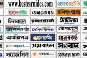বাংলা খবরের কাগজ অনলাইন ( Bangla All Newspaper Online)