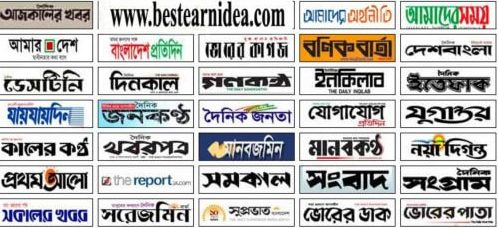 Bangla-Newspaper