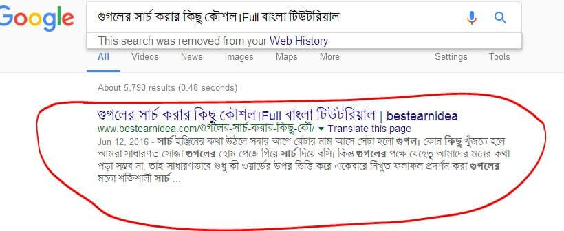 seo bangla basics tutorial সার্চ ইন্জিন অপটিমাইজেশন