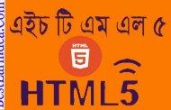 এইচটিএমএল-৫ Html5 সম্পূর্ণ বাংলা পর্ব-১