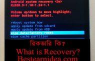 রিকভারি কি? What is Recovery ?