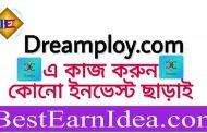 Dreamploy ড্রিমপ্লয় ক্যারিয়ার হোক অনলাইন আউটসোর্সিং।