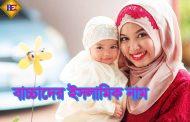 বাচ্চাদের ইসলামিক নাম
