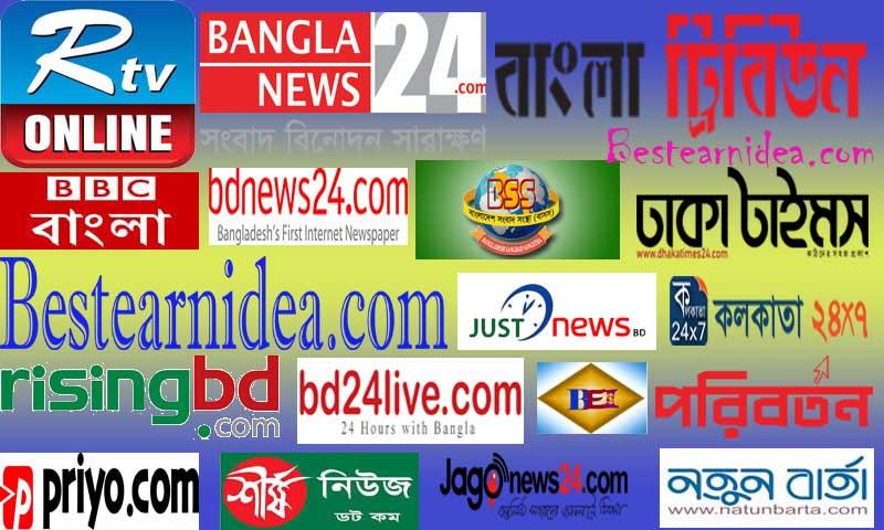 বাংলা অনলাইন নিউজ সাইট।