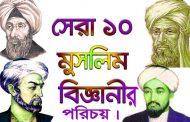 সেরা ১০ মুসলিম বিজ্ঞানীর পরিচয়।