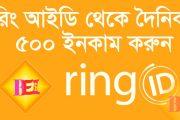 Ring ID এপ্স থেকে প্রতিদিন ২০০ টাকা ইনকাম করে নিন খুব সহজে।