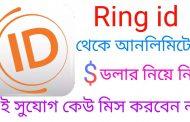 2০০ টাকা ইনকাম করুন Ring Id app
