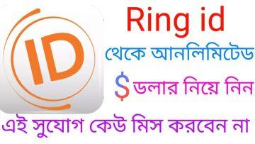 Ring I'd app