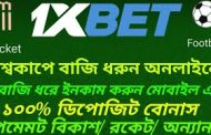 IPL,BPL ও বিশ্বকাপে ও বাজি ধরুন Bkash এর মাধ্যমে আয় করুন