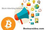 বিটকয়েন অ্যাড নেটওয়ার্ক | Bitcoin ad network