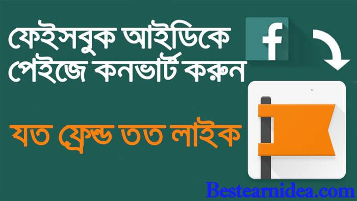 Facebook marriage profile to page link । আপনার facebook আইডিকে পেজে রূপান্তর করুন খুব সহজে