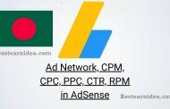 বাংলাদেশে অ্যাডসেন্স CPM Rates: 2020 পার্ট-১
