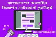 জনপ্রিয় ৫ টি বাংলাদেশের অনলাইন বিজ্ঞাপন নেটওয়ার্ক Online advertising network of Bangladesh