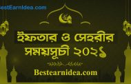 Ramadan Time-Table 2021, Hijri 1442 For Dhaka District