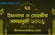 2021 সালের রমজান মাসের সেহরী ও ইফতারের সময়সূচি