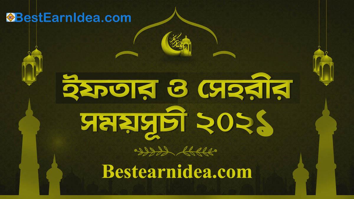 Ramadan Time-Table 2021, Hijri 1442 For Dhaka District