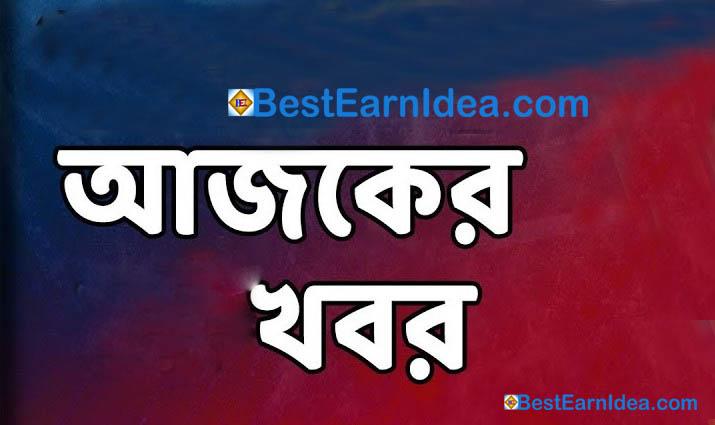 আজকের খবর ajker khobor bangladesh