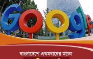 জনপ্রিয় সার্চ ইঞ্জিন গুগল Google ২ কোটি ২৯ লাখ টাকা প্রথম ভ্যাট দিল বাংলাদেশকে।