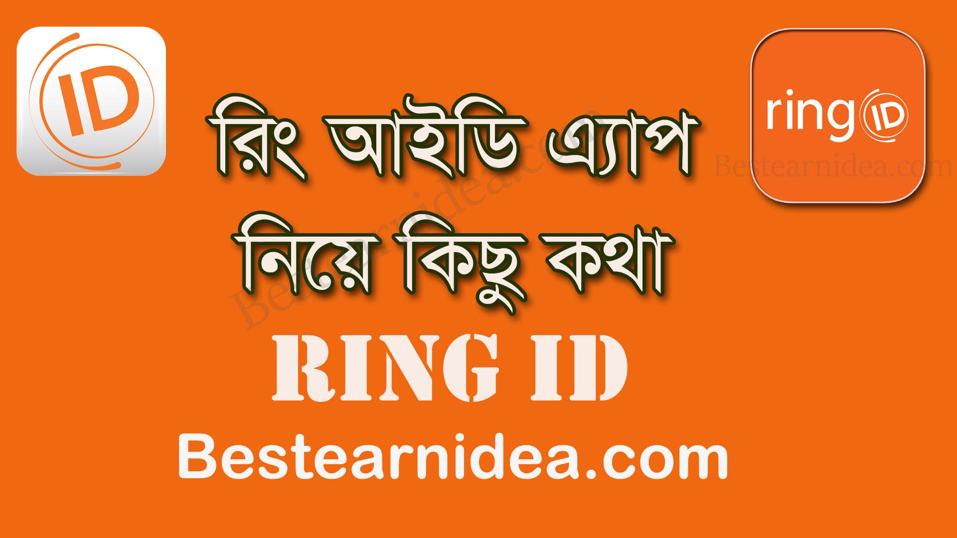 রিং আইডি (Ring ID) এ্যাপ নিয়ে কিছু কথা।