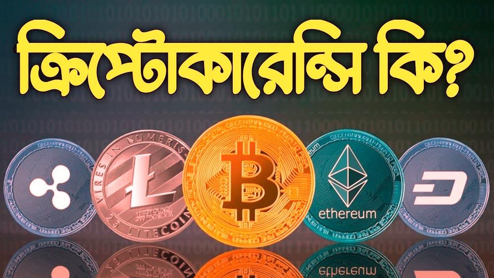 Cryptocurrency কি? এর জন্ম কিভাবে হল?