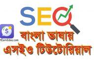 বাংলা ভাষায় এসইও চেকার ওয়েবসাইট (SEO Checker)