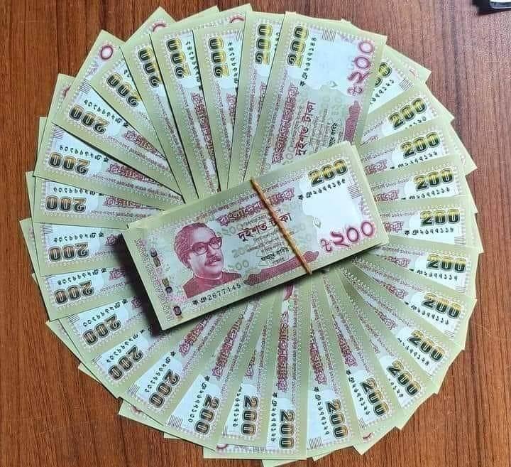 bangla 200 tk nute