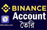 বাইন্যান্স একাউন্ট খোলার নিয়ম Binance Account Bangla