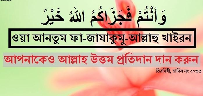 JazakAllah Khair